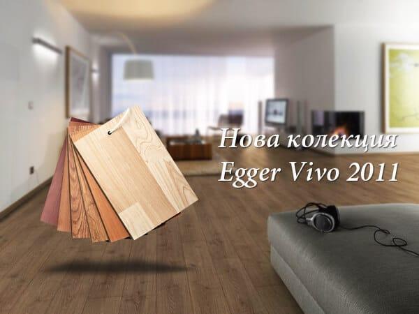 Нова колекция Vivo 2011