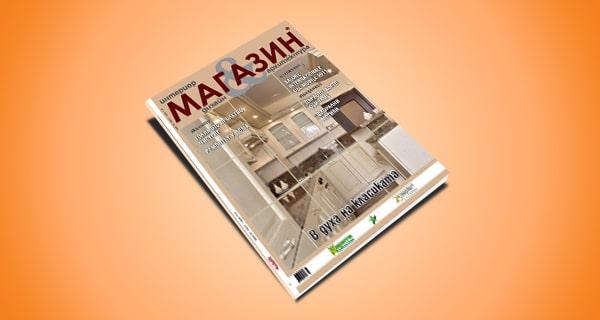 Паркетен Свят с публикация в списание МАГАЗИН & интериор дизайн архитектура