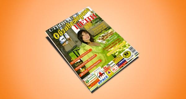 Публикация в списание Строителство и Обзавеждане в Цени