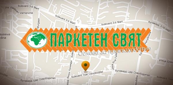 Магазин за ламиниран паркет Варна