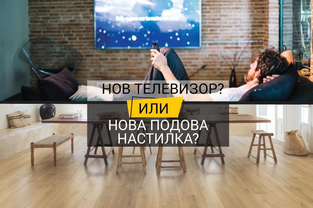 nov-televizor-ili-nova-podova-nastilka