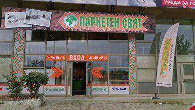 """Магазин """"Паркетен свят"""" Сливен"""