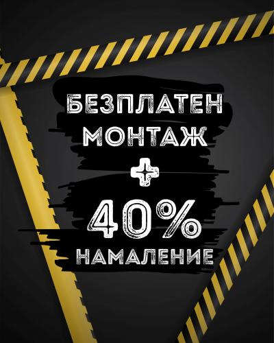 40-procenta-i-bezplaten-montazh