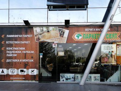 Магазин Паркетен Свят Пловдив