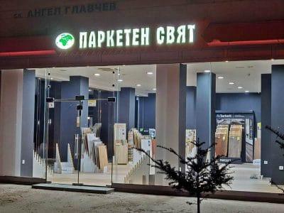 Магазин Паркетен Свят Русе