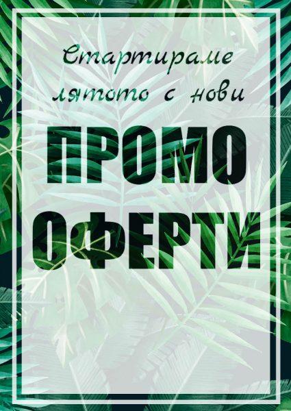Летни Промо Оферти