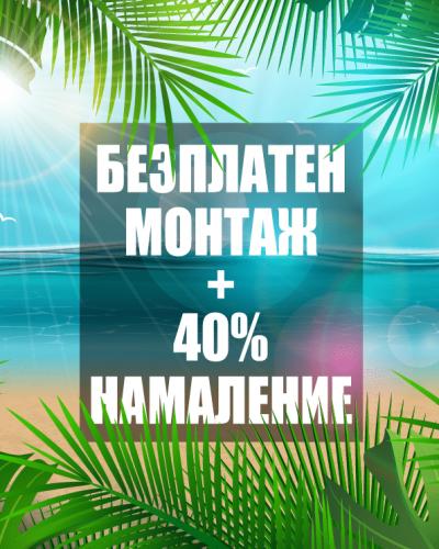 Безплатен монтаж + 40% намаление