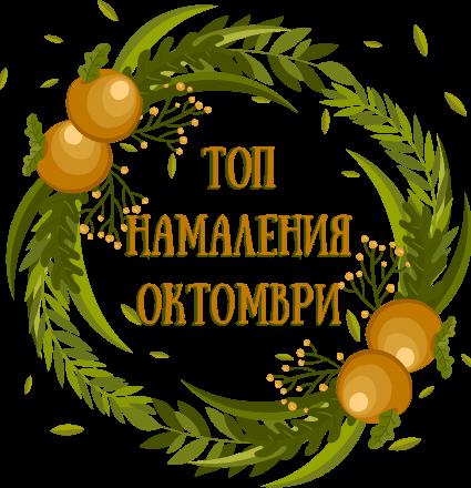 Топ-Намаления-Октомври