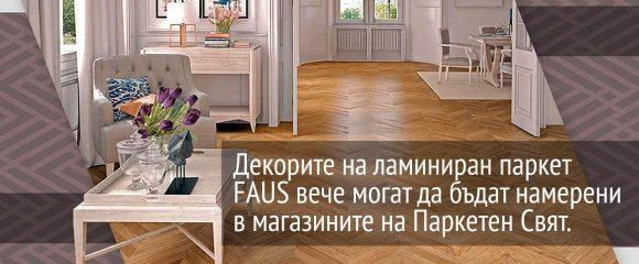 1160х480-FAUS